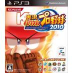 実況パワフルプロ野球2010 - PS3 VT028J1
