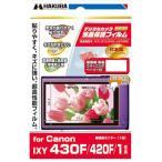 キヤノンIXY 430F/420F/1専用液晶保護フィルム DGF-CX430