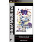 スクウェア・エニックス アルティメット ヒッツ ファイナルファンタジーIV コンプリートコレクション - PSP