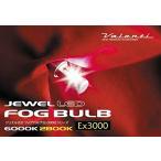Valenti VALENTI ジュエルLEDフォグバルブ EX イエロー HB4 2800K / LDS21-HB4-28
