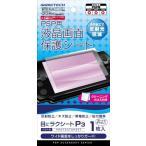 PSP PSP-1000、2000、3000用液晶画面保護シート『目にラクシートP3』[13695611]