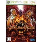 キングダムアンダーファイア:サークルオブドゥーム 通常版 - Xbox360[15783621]