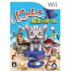 にゃんこと魔法のぼうし - Wii[193719011](Nintendo Wii)