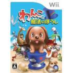 わんこと魔法のぼうし - Wii[193719011]