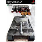 スタンダード大戦略 電撃戦[SLPM65704](Playstation 2)