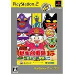 桃太郎電鉄15 PlayStation 2 The Best[10364551 639094]