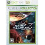 プロジェクト シルフィード Xbox 360 プラチナコレクション[15783421 15783851](Xbox 360)