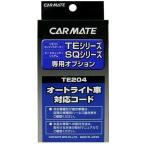 エンジンスターター用オプション オートライト車対応コード[TE204]