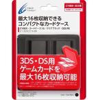 CYBER ・ カードケース16 3DS 用[CY-3DSCC16-BK](クリアブラック, Nintendo 3DS)