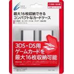 CYBER ・ カードケース16 3DS 用[CY-3DSCC16-CL](クリア, Nintendo 3DS)