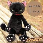 スクラッチ ぬいぐるみ L  猫 高さ38cm 黒