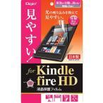 Kindle Fire HD用 液晶保護フィルム 反射防止 気泡レス加工