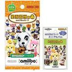 ショッピングどうぶつの森 任天堂 どうぶつの森amiiboカード 第2弾 (5パック+amiiboカード ミニアルバム (20枚収納可) セット) [Nintendo 3DS