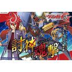 「カードファイト ヴァンガードG ブースターパック 第4弾 討神魂撃 BOX[VG-G-BT04]」の画像