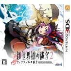 アトラス 新・世界樹の迷宮2 ファフニールの騎士 - 3DS [Nintendo 3DS] / 4984995900988