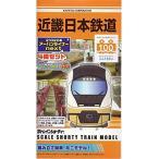 バンダイ (Bトレインショーティー)近畿日本鉄道 21020系 アーバンライナーnext100周年限定4両セット(近鉄) / 618076-2104342