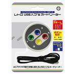 コロンバスサークル レトロUSBハブ & カードリーダー (PS4/PS3/WiiU/Wii/Xbox One/Xbox360/各種PC用) [Pl