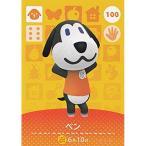 どうぶつの森 amiiboカード 第1弾ベン 100ノーマル(Nintendo 3DS)