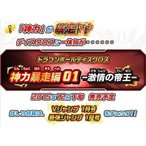 バンダイ ドラゴンボールディスクロス 神力暴走編01 Wブースターパック(BOX)