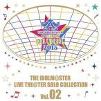 キングレコード THE IDOLM@STER LIVE THE@TER SOLO COLLECTION Vol.02