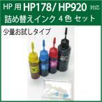 HP用(HP178/HP920対応)詰め替えインク(4色セット器具付)(NBH178BCL)