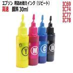 エプソン用詰め替えリピートインク(30ml)高速対応顔料4色セット(IC69/IC74/IC75/IC76/IC77/IC78対応)インクボトルのみで付属品は付いていません