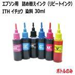 エプソン ITH イチョウ ITH-6CL 対応 詰め替え リピート インク 30ml x 6色  インクボトルのみ  RPEITHBCL30  ゼクーカラー
