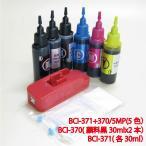 キヤノン 詰め替えインク (BCI-371+BCI-370/5MP)対応(5色セット)+リセッター
