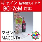 (ZCC7000M)キヤノン用(BCI-7eM)(BCI-6M)(BCI-3M)対応 詰め替えインク (マゼンタ) 60ml(器具付)