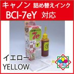 (ZCC7000Y)キヤノン用(BCI-7eY)(BCI-6Y)(BCI-3eY)対応 詰め替えインク イエロー(YELLOW)  60ml (器具付)