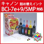 キヤノン用詰め替えインク(BCI-7e+9BK/5MP)対応5色セット(器具付)(BCI-9BK BCI-7eBK BCI-7eC BCI-7eM BCI-7eY BCI-3eBK 他対応)