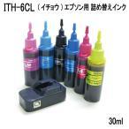 エプソン ITH イチョウ 対応 詰め替えインク スタータセット 30ml x6色  リセッター付 USB電源式  ZCEITH6-RST ゼクーカラー