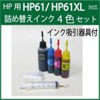 HP用(HP61シリーズ)対応詰め替えインク(4色セット)+インク吸出し器具付き
