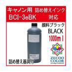 (ZKC3GBK1L)キヤノン用(BCI-3eBK対応)詰め替えインク (1000ml)顔料黒(器具付き)