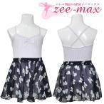 バレエ スカート 子供  ネイビーリボン柄25cm丈 zeemax ジーマックス cs3625sk12