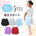 バレエ用巻きスカート 子供サイズ 全8色 無地 丈30cm
