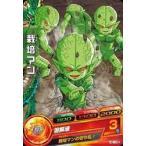 ドラゴンボールヒーローズカード HG1-06 栽培マン