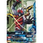 ガンバライジング 1-039 仮面ライダーX(エックス)