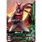ガンバライジング 1-040 仮面ライダーX(エックス)