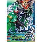 ガンバライジング 2-058 仮面ライダーW(ダブル)サイクロンジョーカー