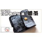 革蛸謹製 台形携帯灰皿 蛸墨