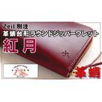 革蛸/Zeil別注モデル台形ラウンドジッパーワレット 紅月