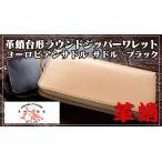 革蛸台形ラウンドジッパーワレット ヨーロピアンサドル サドル/ブラック