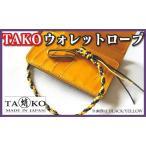 革蛸謹製 TAKOウォレットロープ
