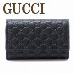 グッチ GUCCI キーケース グッチシマ マイクロGG 6連 150402-BMJ1N-1000
