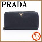 プラダ 財布 PRADA 長財布 レディース ラウンドファスナー NERO ブラック 黒 1ML506-2E3A-F0002