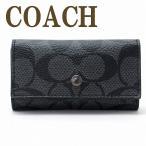コーチ COACH メンズ キーケース 5連 キーリング シグネチャー 26104CQBK