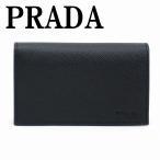 プラダ カードケース PRADA 名刺入れ メンズ NERO 黒 サフィアーノレザー 2MC122-PN9-F0002