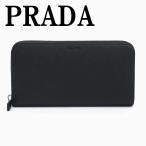 プラダ 長財布 PRADA 財布 メンズ ラウンドファスナー NERO 黒 サフィアーノレザー 2ML317-PN9-F0002