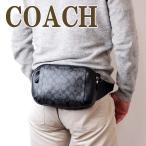 コーチ COACH バッグ メンズ ショルダーバッグ 斜めがけ ウエストバッグ レザー 38749QBAF4